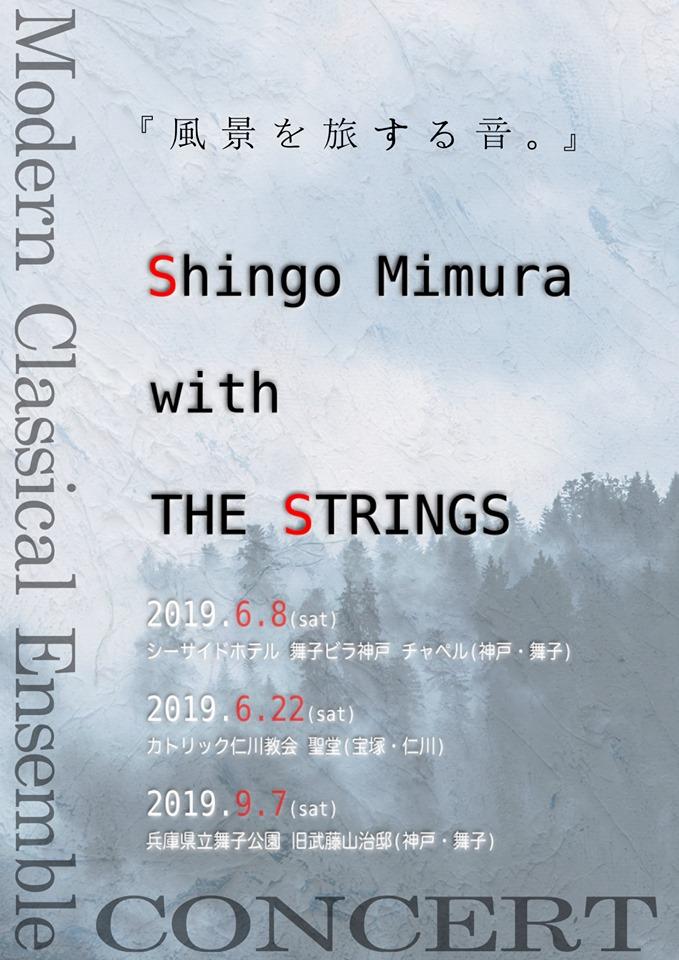 shingo mimura 2019年6月~9月ライブ情報